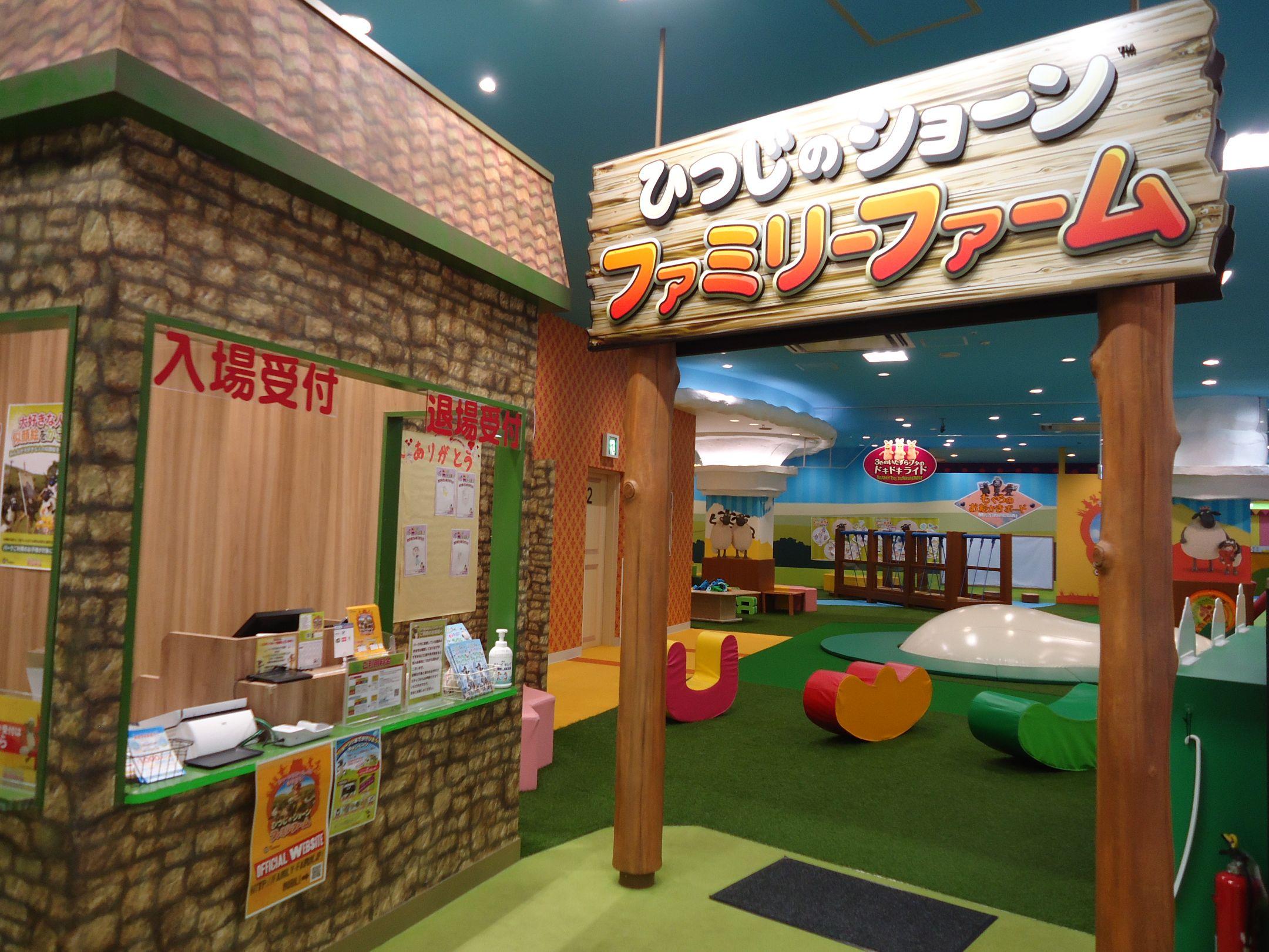 ひつじのショーン ファミリーファーム 湘南モールフィル店