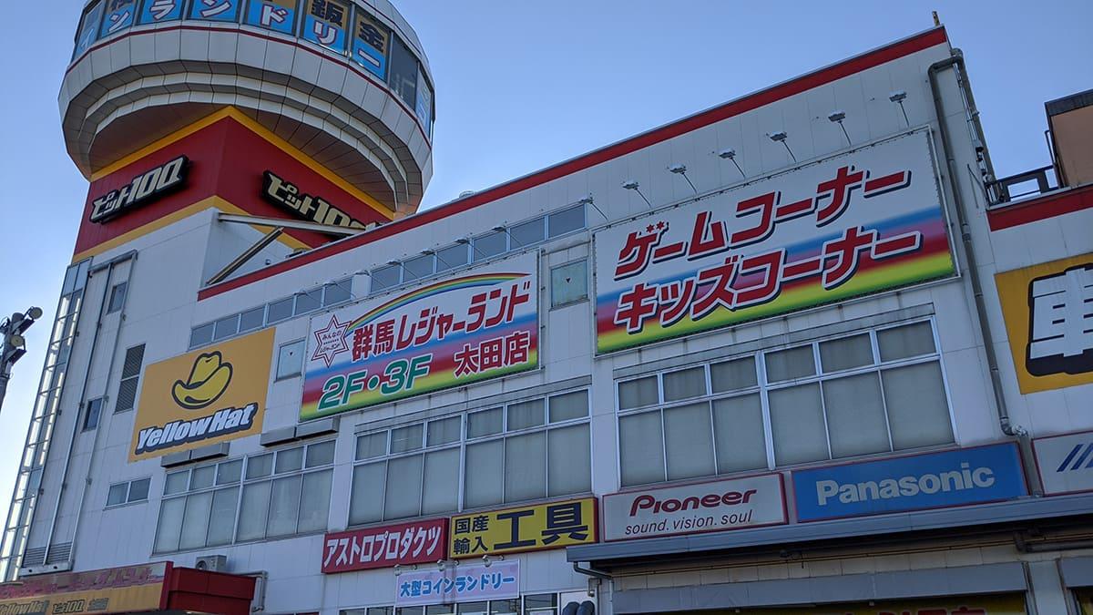 群馬レジャーランド太田店