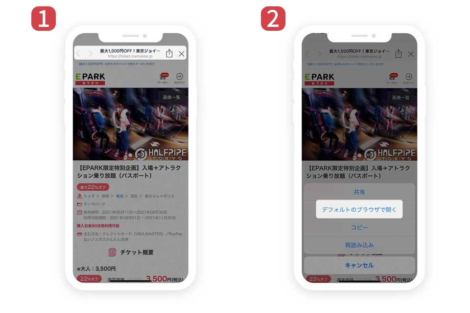 PayPay_例2