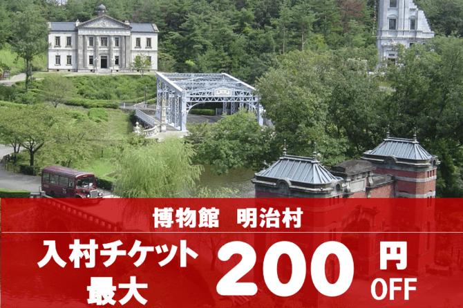 【割引チケット・夏休み特集】博物館 明治村