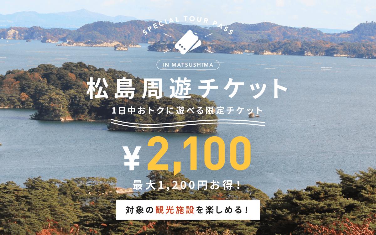 【割引チケット・夏休み特集】松島周遊チケット