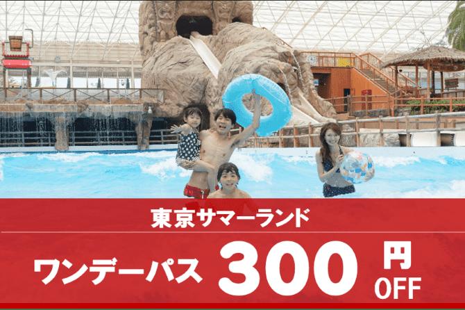 【割引チケット・夏休み特集】東京サマーランド