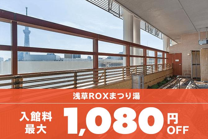 【割引チケット・夏休み特集】浅草ROXまつり湯