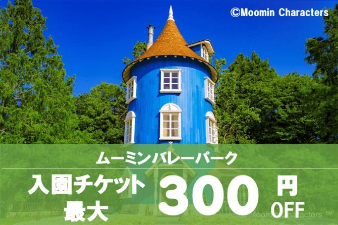 【割引チケット・夏休み特集】ムーミンバレーパーク