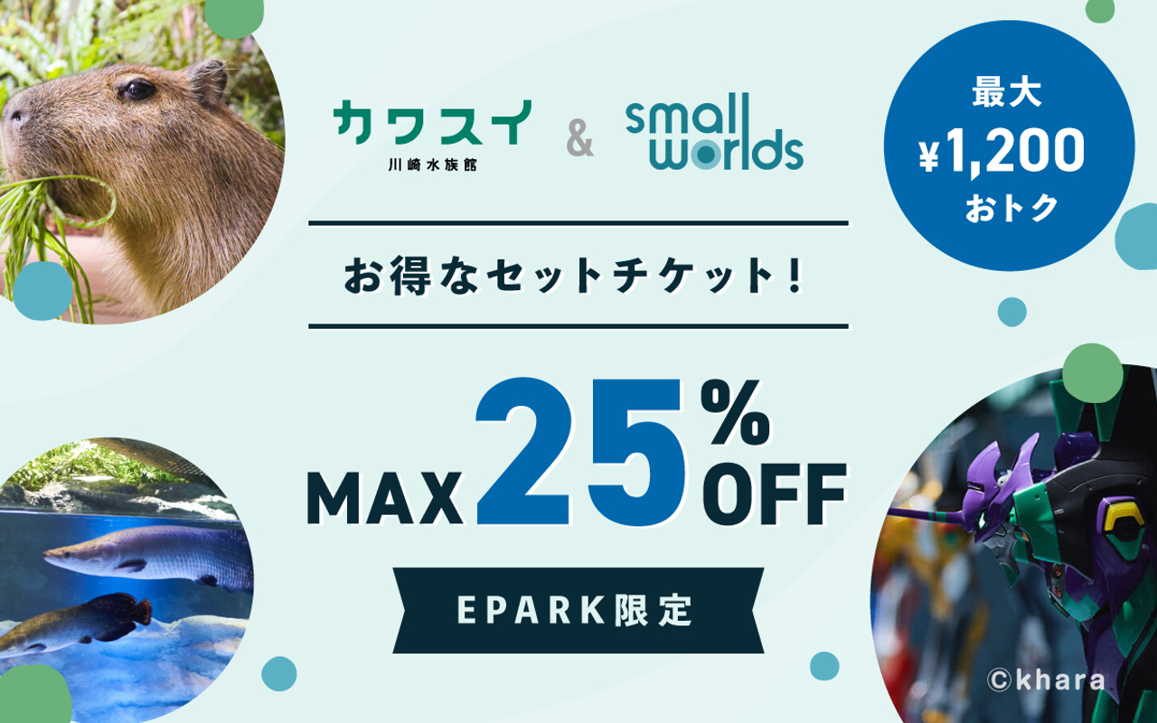 【EPARK限定】お得なセット券(カワスイ 川崎水族館/スモールワールズTOKYO)