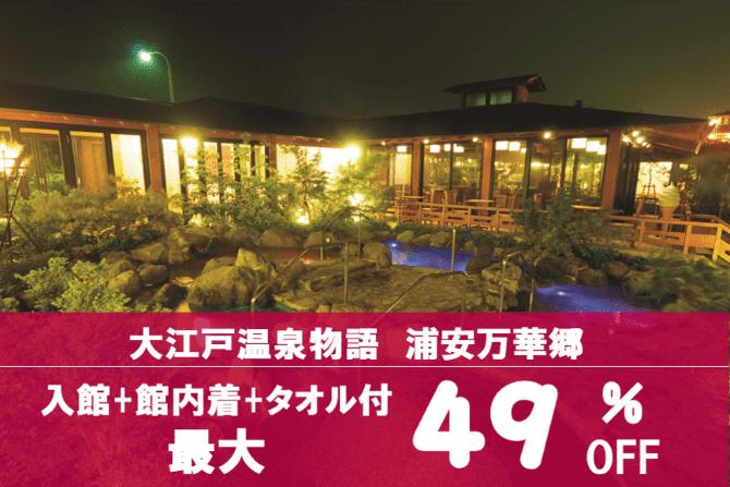 【割引チケット・夏休み特集】大江戸温泉物語 浦安万華郷