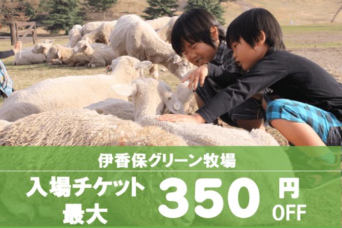 【割引チケット・夏休み特集】伊香保グリーン牧場の入場
