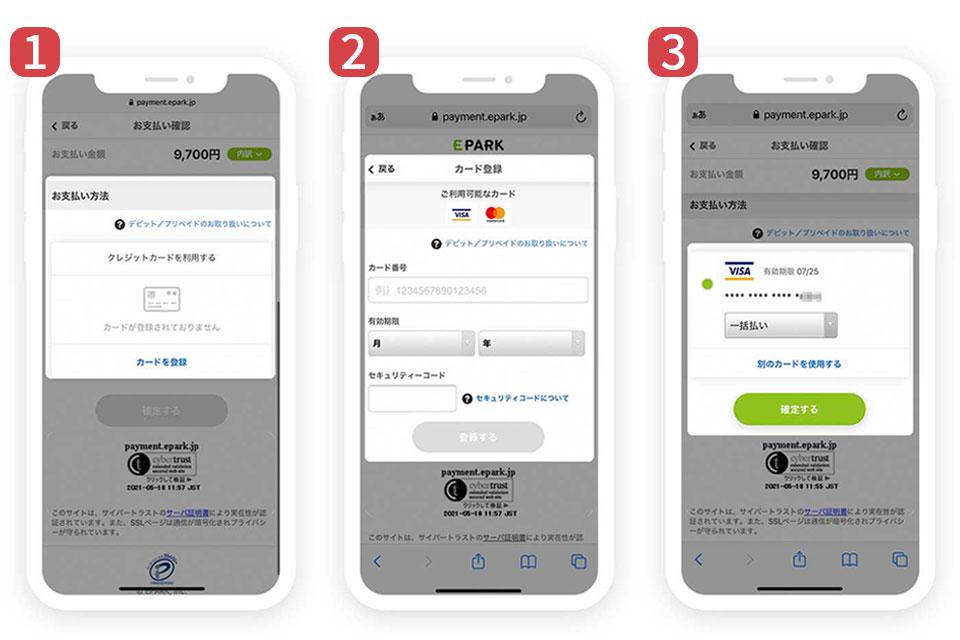 お支払い方法・クレジットカード