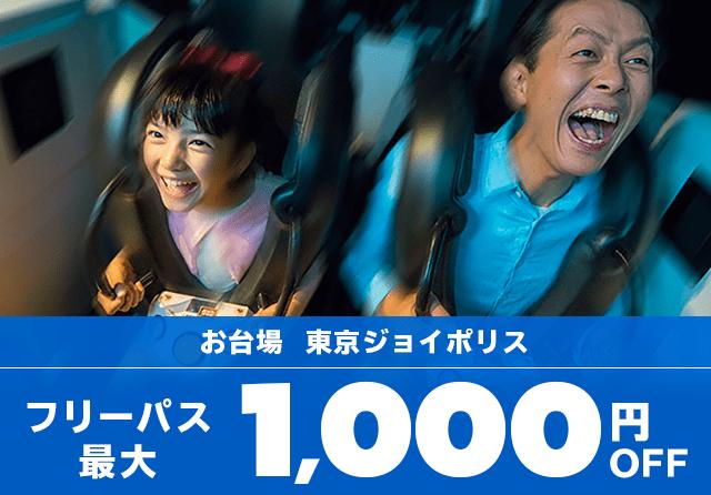 お台場・東京ジョイポリスのチケットが最大1,000円OFF!乗り放題フリーパスが割引に