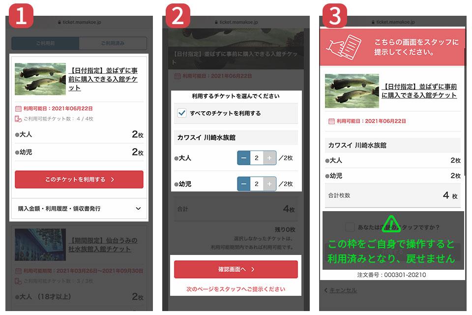 日付指定チケット_ご利用方法