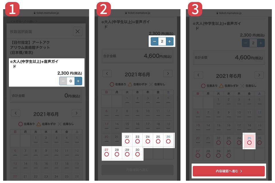 日付指定チケット_購入方法