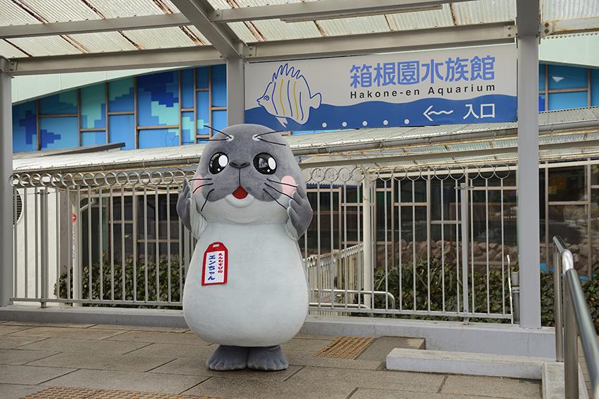 箱根園水族館のイメージキャラクター縁結びの「エンチャン」