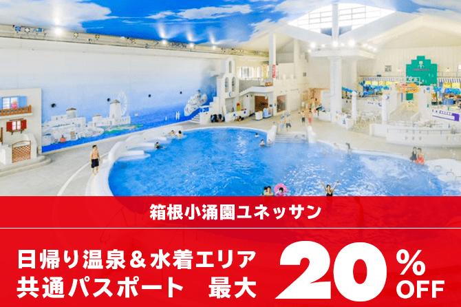 【最大20%OFF】箱根小涌園ユネッサンの日帰り温泉&水着エリア共通パスポート
