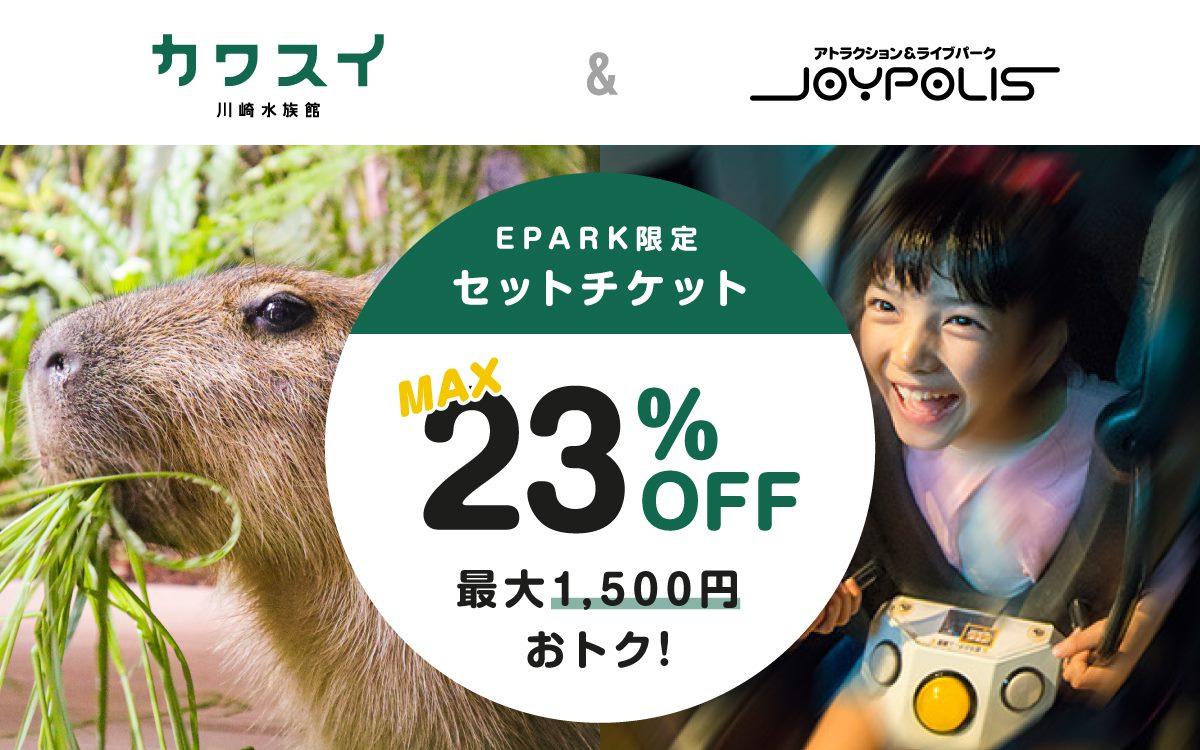【EPARK限定】お得なセット券(東京ジョイポリス/カワスイ 川崎水族館)