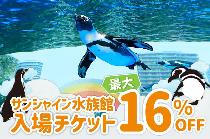 【最大16%OFF】サンシャイン水族館の割引チケット!
