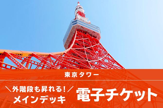 東京タワーの電子チケット!メインデッキまで歩いてのぼる外階段も