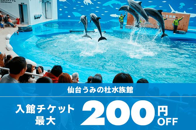 仙台うみの杜水族館 最大200円OFF