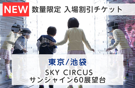 SKY CIRCUS サンシャイン60展望台!【数量限定】入場割引チケット