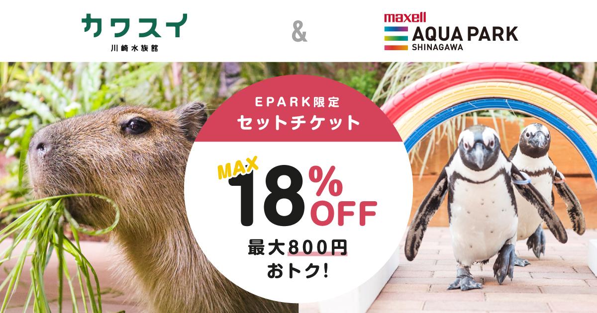 【EPARK限定】お得なセット券(マクセルアクアパーク品川/カワスイ 川崎水族館)