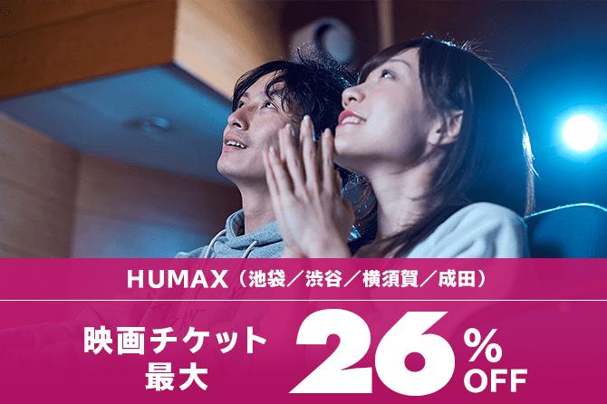映画チケット最大26%OFF!HUMAX(ヒューマックス)のお得な割引特典