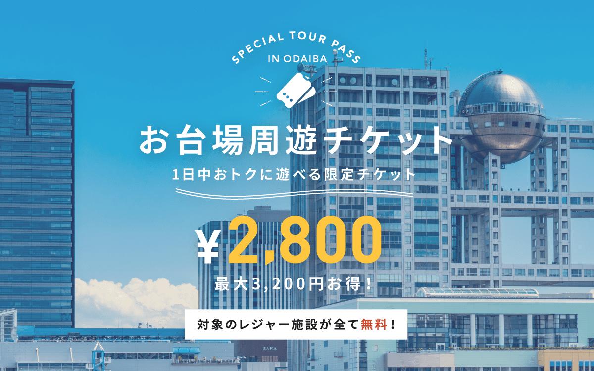 【割引チケット・夏休み特集】お台場周遊チケット