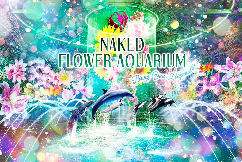 NAKED FLOWER AQUARIUMーBring You Happinessー(