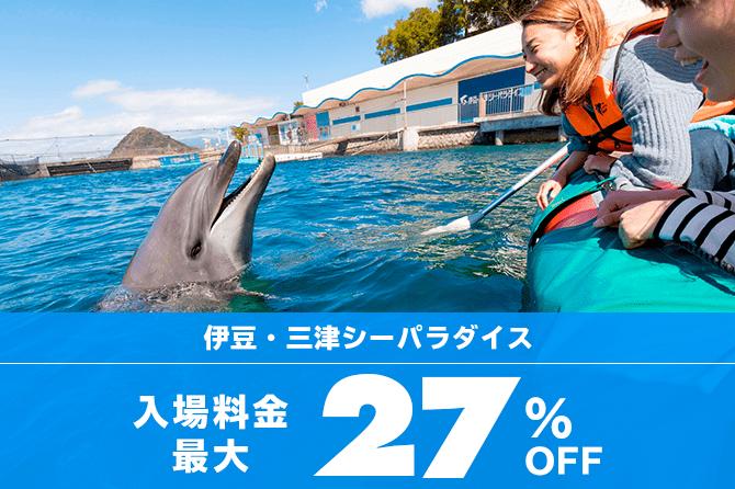 伊豆・三津シーパラダイス 入場料20%OFF